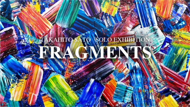 サトウタカヒト個展 FRAGMENTS